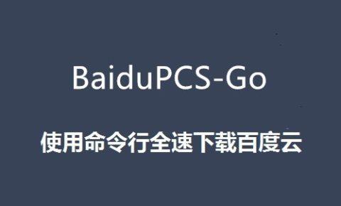 [安卓]BaiduPCS-Go安装教程,教你如何满速下载