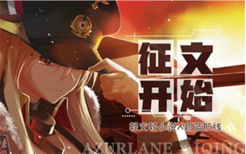碧蓝航线国服两周年,轻文轻小说X碧蓝航线征文开始!