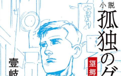 那个男人,复活!《孤独的美食家》小说版10月4日发售