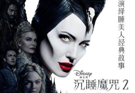 《沉睡魔咒2》中国内地定档10月18日 黑暗升级