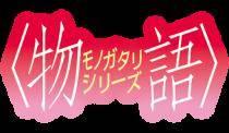 Monogatari_logo