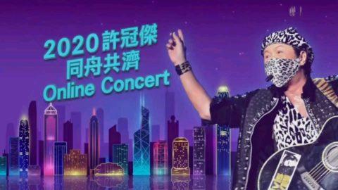 [影视分享]2020許冠傑同舟共濟Online Concert 2020-04-12