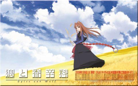 「720p」【百度云】《狼与香辛料》一二季+SP【待补档】