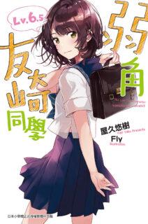 【轻小说】《弱角友崎同學》1~7卷 epub