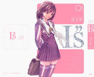 """【漫画】《I""""s 》【1~15卷+EX 】汉化本"""