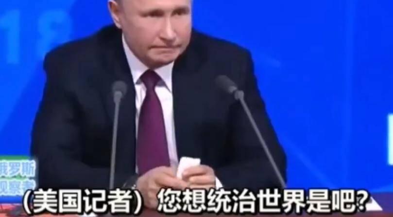 记者:你想统治世界吗