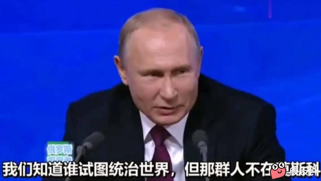 普京:我们试图