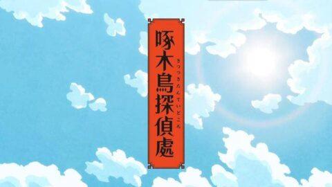 「1080p」【百度云】《啄木鸟侦探社》