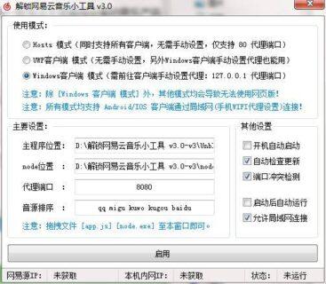 【待补档】【软件分享】解锁网易云音乐小工具 v3.0-v3