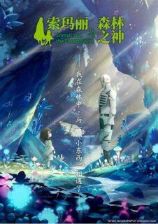 「1080p」【百度云】《索玛丽与森林之神》