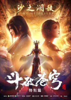 【国漫】斗破苍穹 特别篇2 沙之澜歌 全3集 1080P