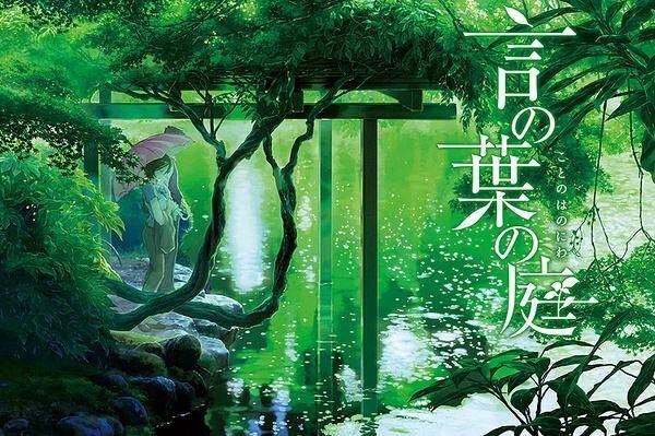 【剧场版】言叶之庭 言の葉の庭