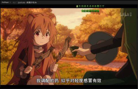 【完结番剧】盾之勇者成名录 1080+ 附B站弹幕 【修正链接】