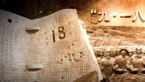 「一寸山河一寸血,心中莫忘警钟鸣」纪念918事变89周年