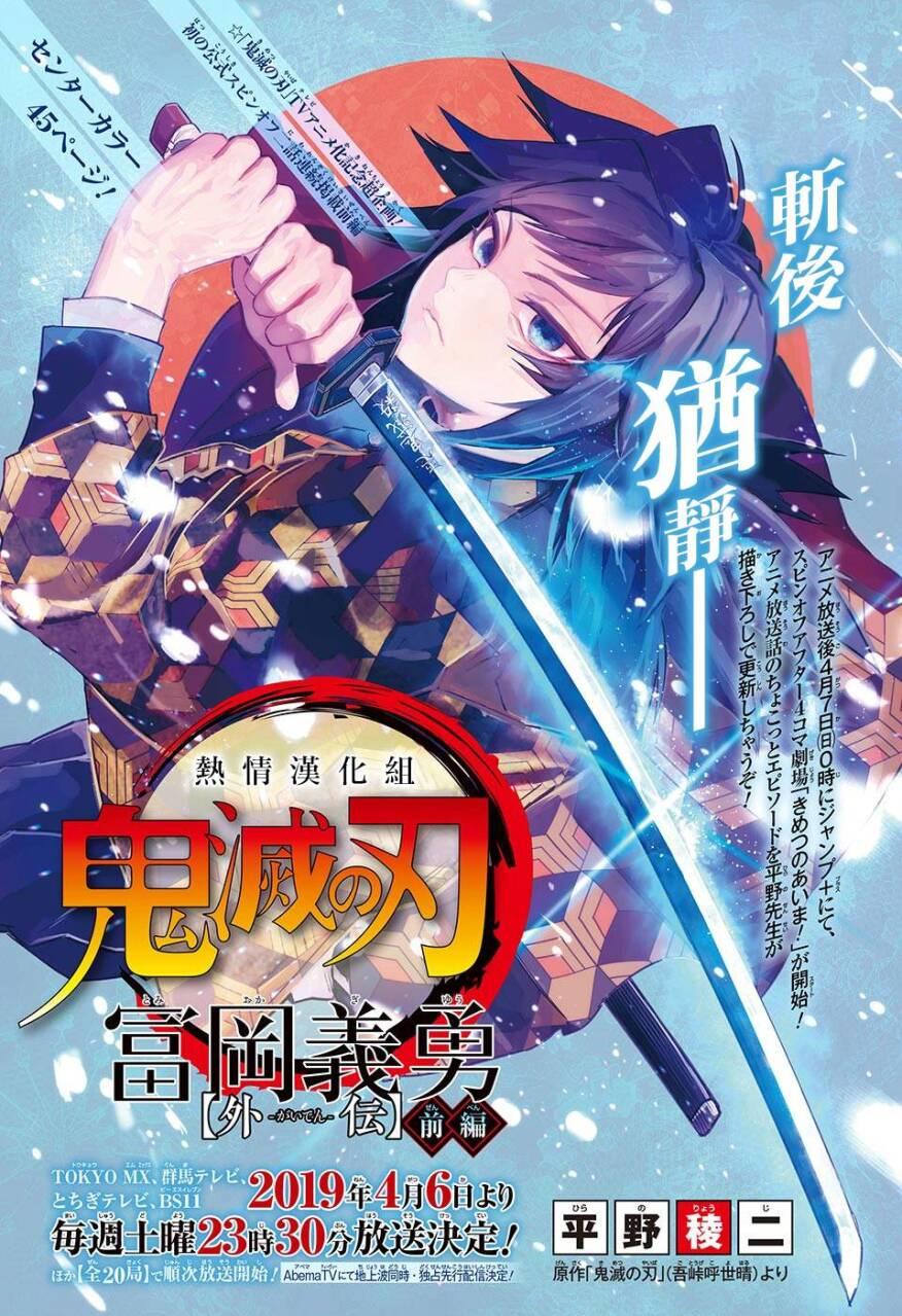 灭鬼之刃-富冈义勇外传 3WXuPOUt-1-001