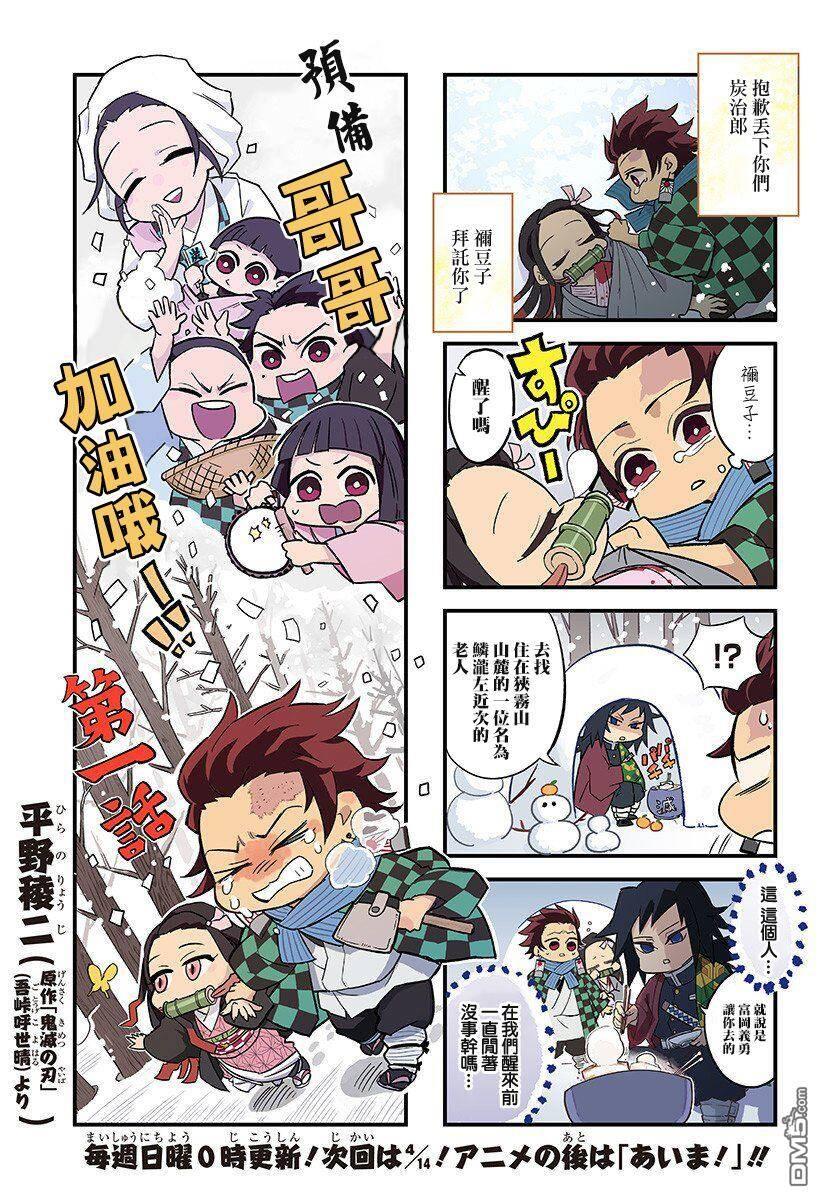 灭鬼之刃-富冈义勇外传 3WXuPOUt-2-030