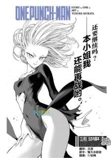 【待补档】【漫画/熟肉】《一拳超人》漫画1-179