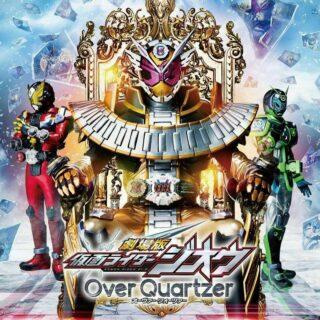 【影视】假面骑士Zi-O Over Quartzer 剧场版