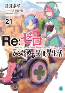 【待补档】【轻小说】Re:从零开始的异世界生活1~21(附赠web5、6章部分内容,25卷民间版)
