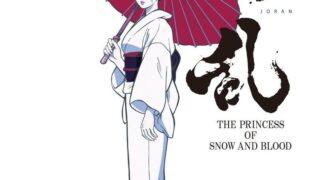 [c.c動漫]扰乱 THE PRINCESS OF SNOW AND BLOOD(1080pMKV)(CHT)