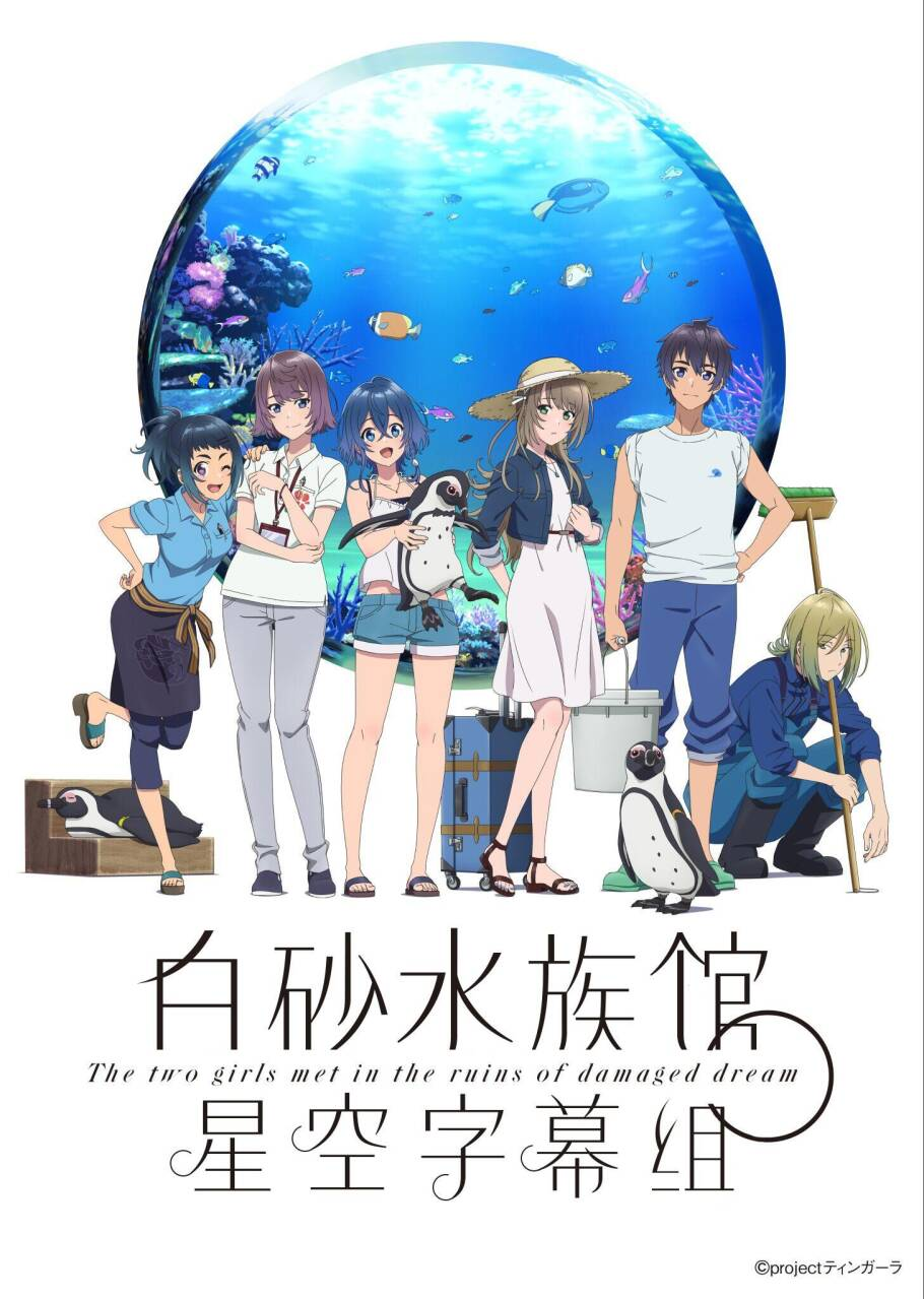 XKsub-shiroisuna-no-Aquatope-Poster