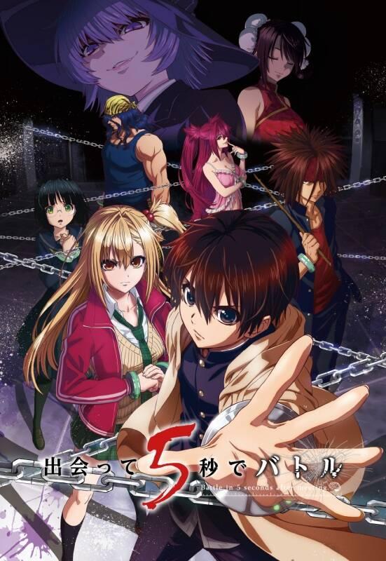 Dea5_anime_kv1