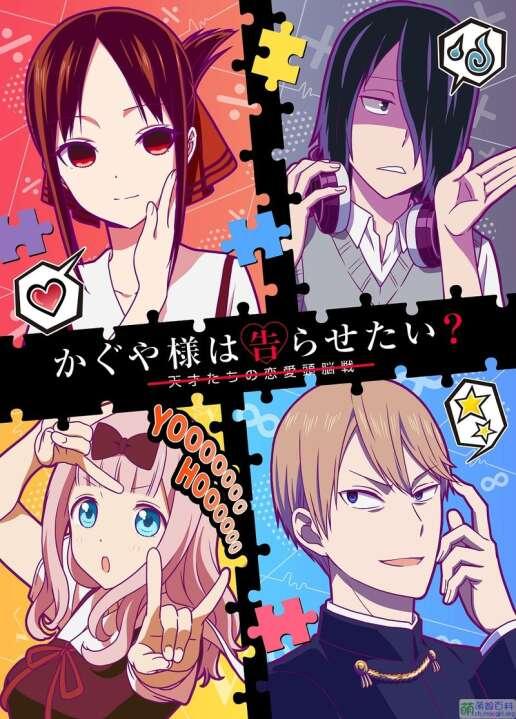 800px-Kaguya-sama_Anime_S2_Teaser