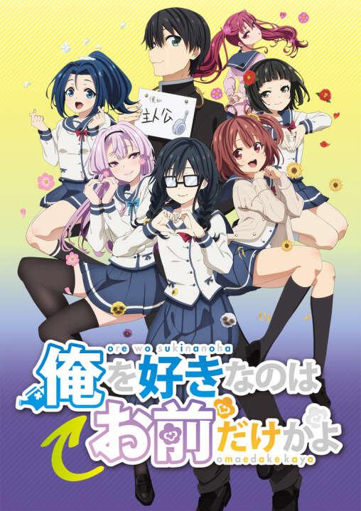 Oresuki_Anime_KV