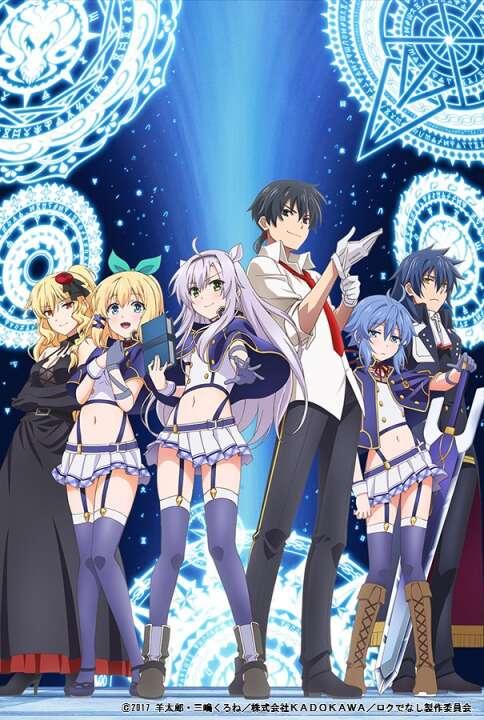 Rokudenashi_Anime_KV