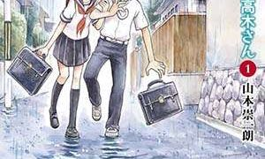 【漫画】 山本崇一朗 《擅长捉弄的高木同学》 连载中